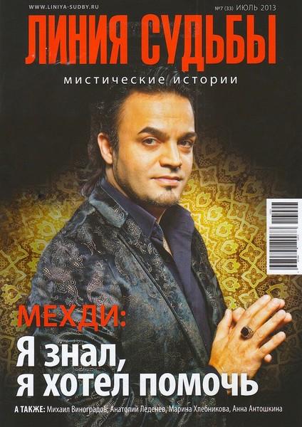 линия судьбы - интервью Мехди Эбрагими Вафа