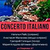 koncert-italiano-vistavka-mehdi-artseverina