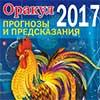 orakul-prognozi-na-2017-ekstrasensa-mehdi-sm