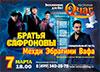 show-safronov-mehdi-7-03-2017