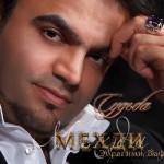Судьба - музыкальный CD Мехди Эбрагими Вафа
