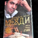 Энциклопедия мыслей Мехди