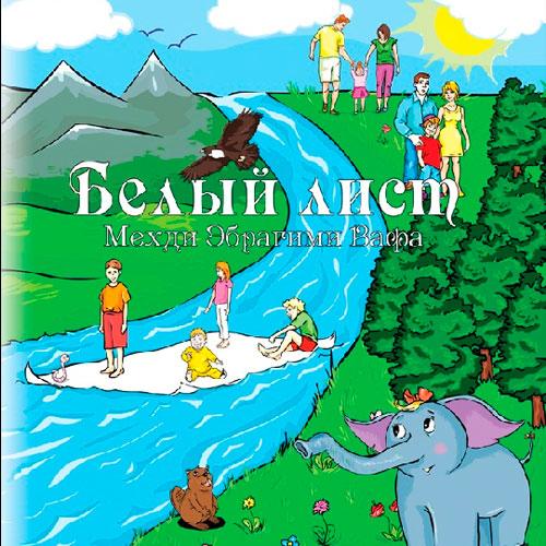 Детская книга экстрасенса Мехди 'Белый лист'