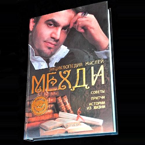 книга экстрасенса Мехди Эбрагими Вафа 'Энциклопедия мыслей'