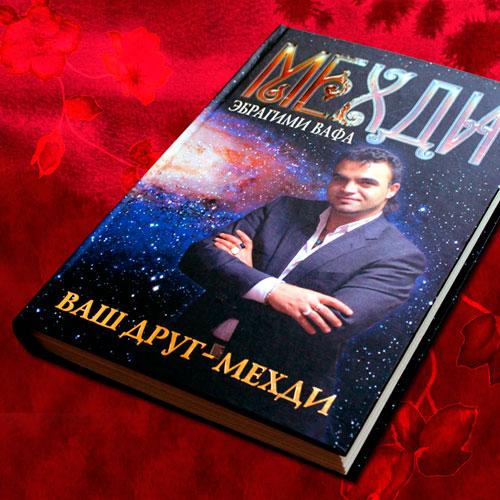 книга экстрасенса Мехди Эбрагими Вафа 'Ваш друг - Мехди'