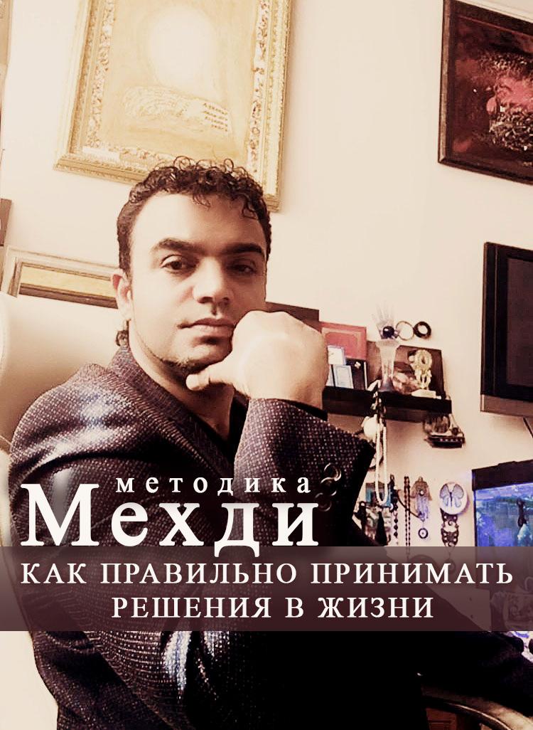 Mehdi-Ebrahimi-Vafa-metodika-resheniy
