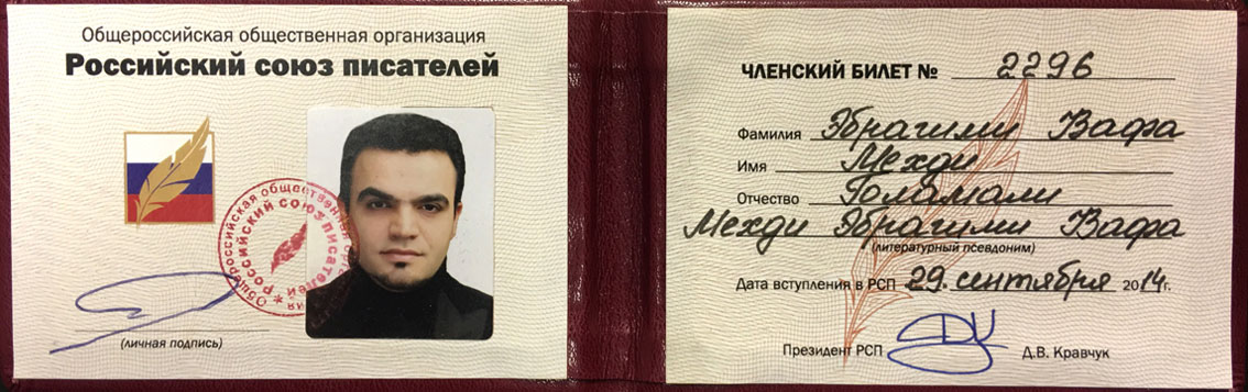 Mehdi-Vafa-bilet-soyuza-pisateley-Rossii
