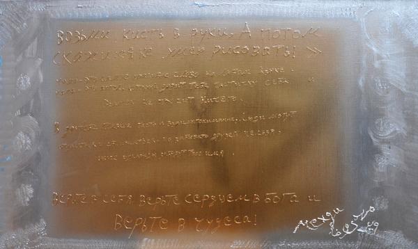 Слиток - картина экстрасенса Мехди Эбрагими  Вафа