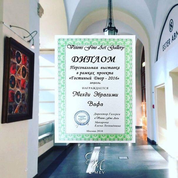 gostiniy-dvor-diplom-mehdi-vafa