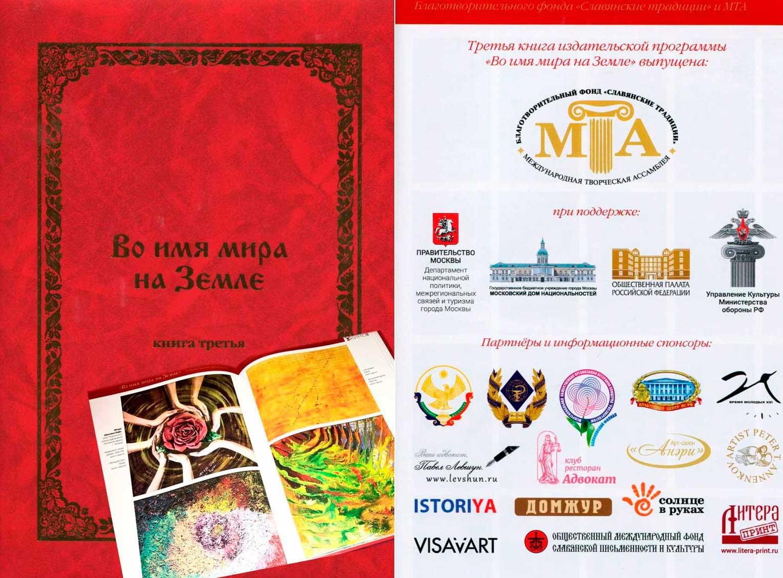 vo-imya-mira-na-Zemle-kniga7
