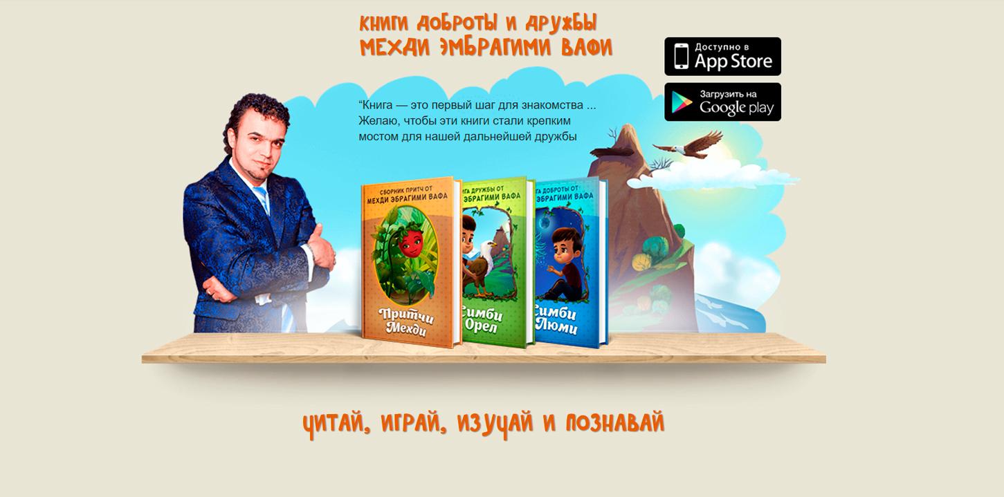 kids-corner-skazki-mehdi-vafa-prilozhenie-dlya-detey2