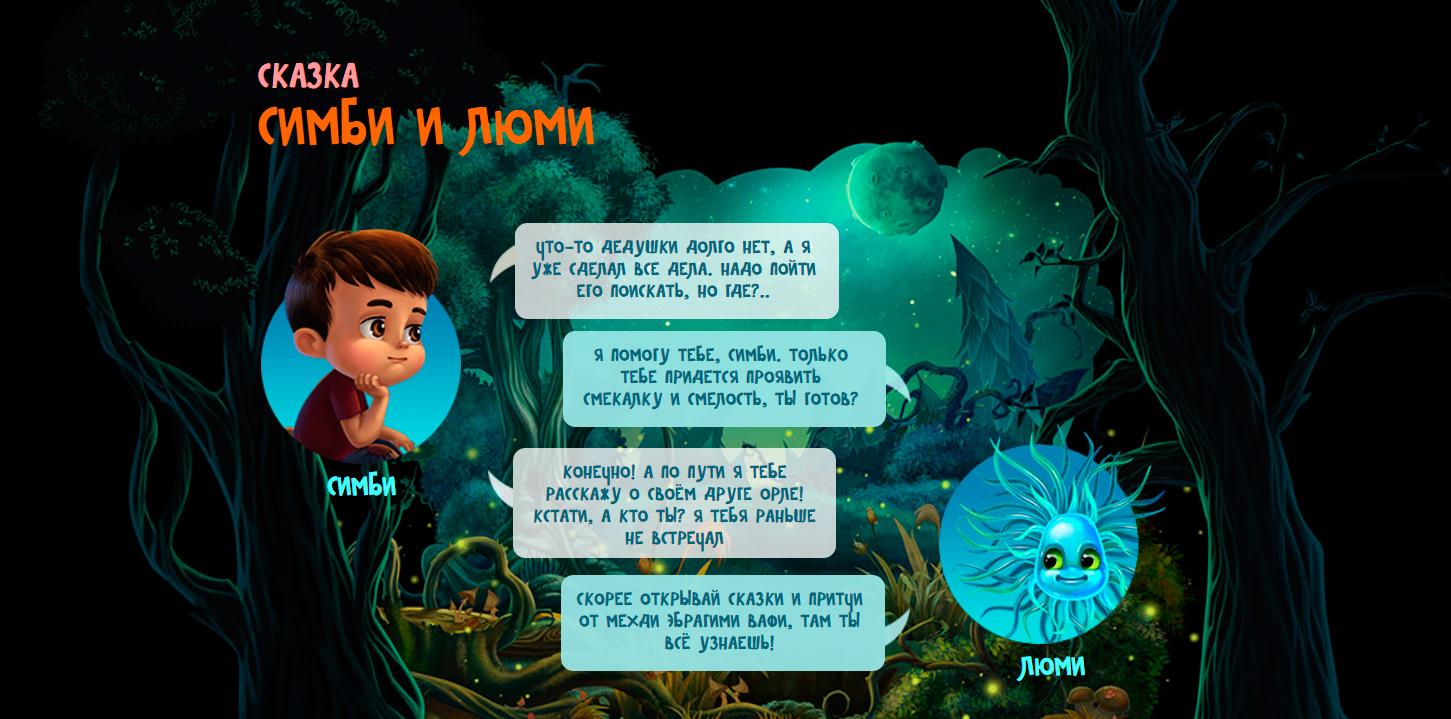 kids-corner-skazki-mehdi-vafa-prilozhenie-dlya-detey4