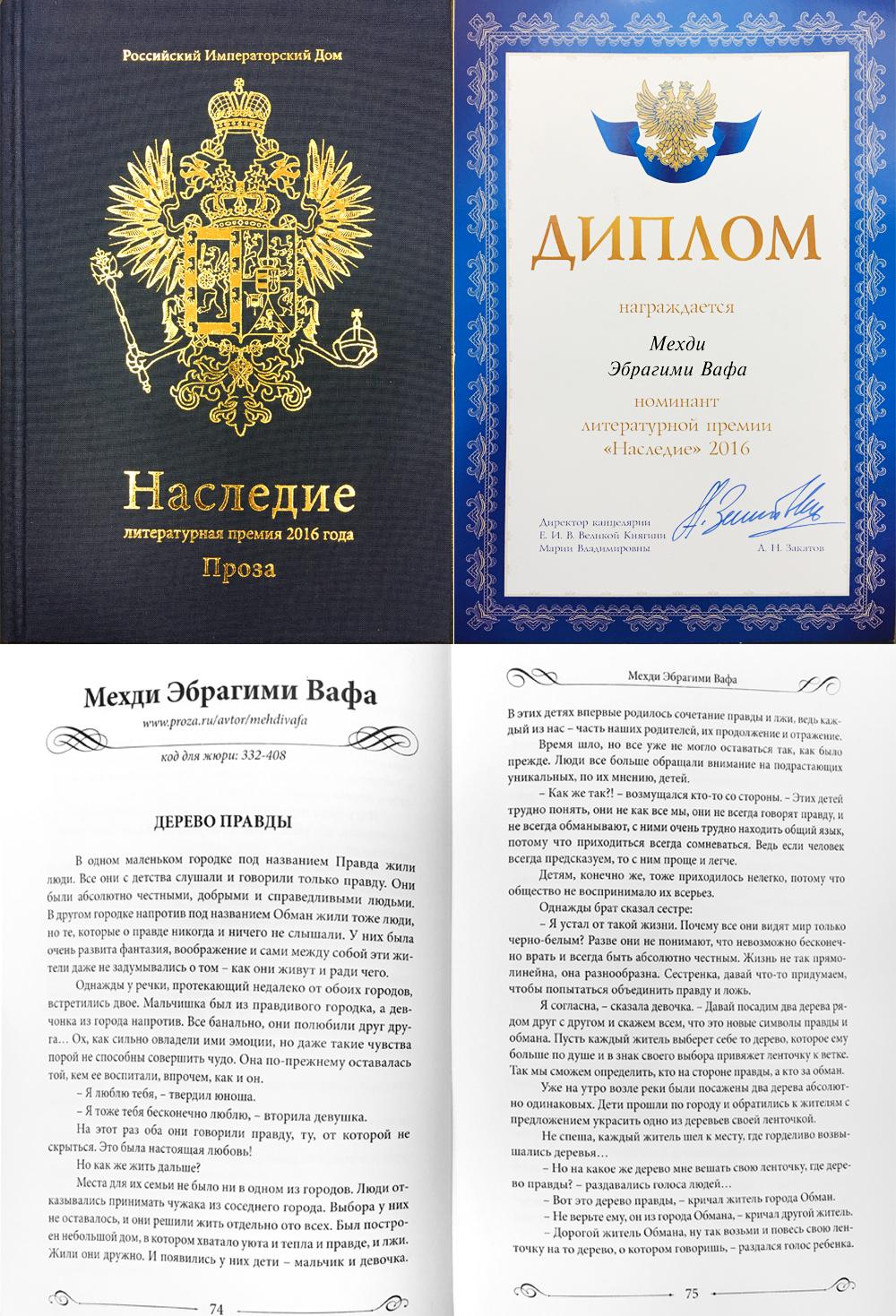 Мехди Эбрагими Вафа - номинант литературной премии НАСЛЕДИЕ