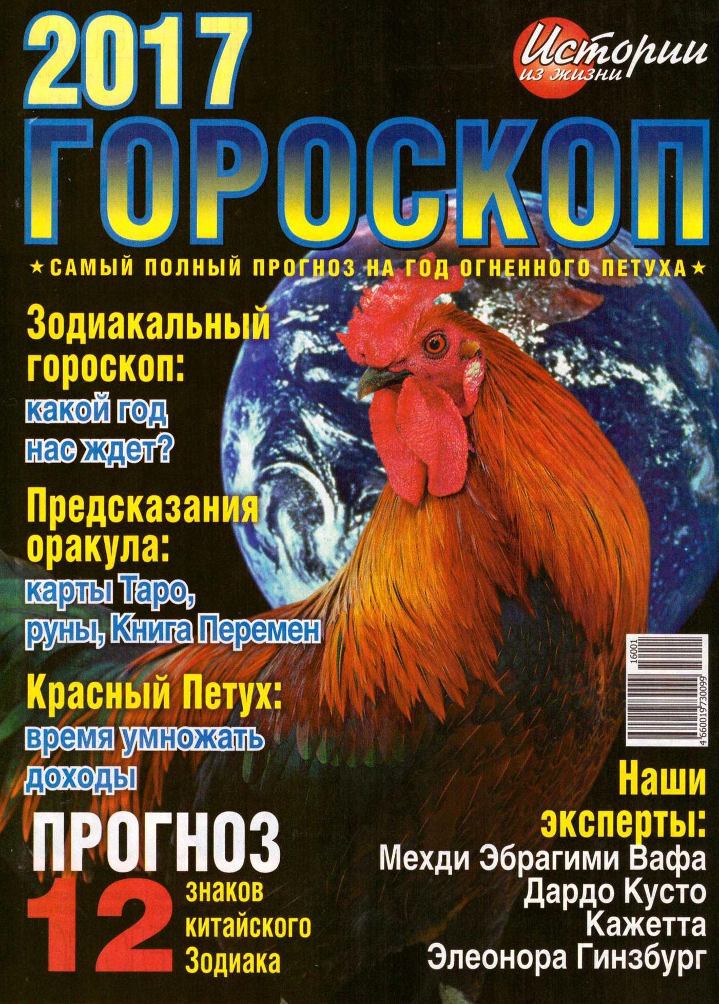 Журнал с гороскопом на 2017 год