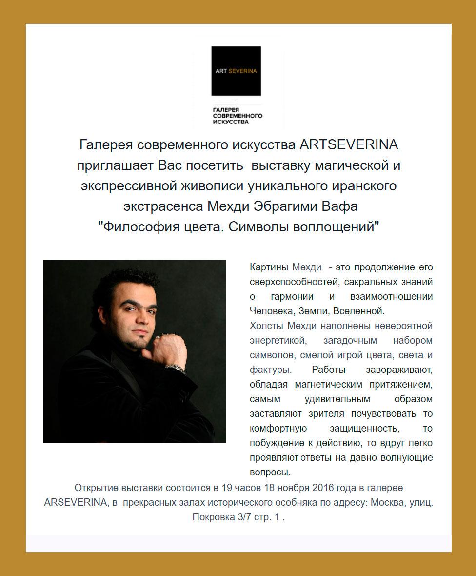 vistavka-zhivopisi-ekstrasensa-mehdi-18-11-2016