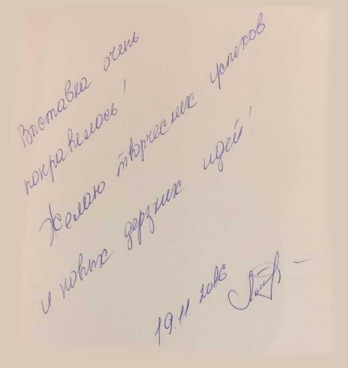 artseverina-vistavka-mehdi-otzivi-10