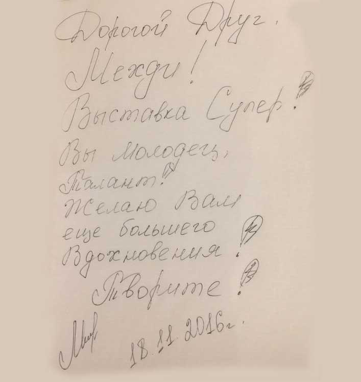 artseverina-vistavka-mehdi-otzivi-12