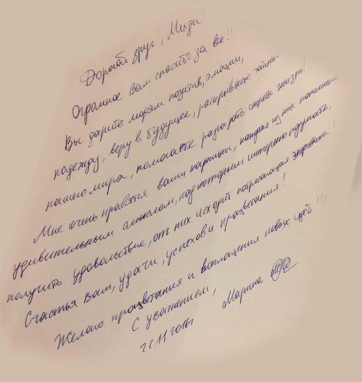 artseverina-vistavka-mehdi-otzivi-2