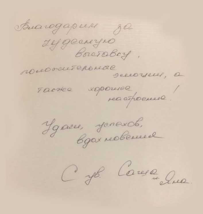 artseverina-vistavka-mehdi-otzivi-3