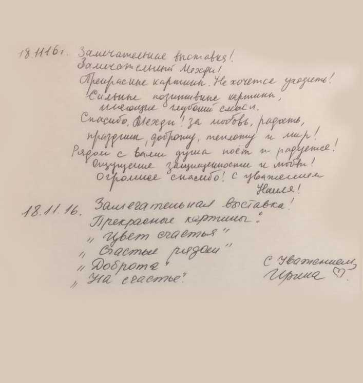 artseverina-vistavka-mehdi-otzivi-7