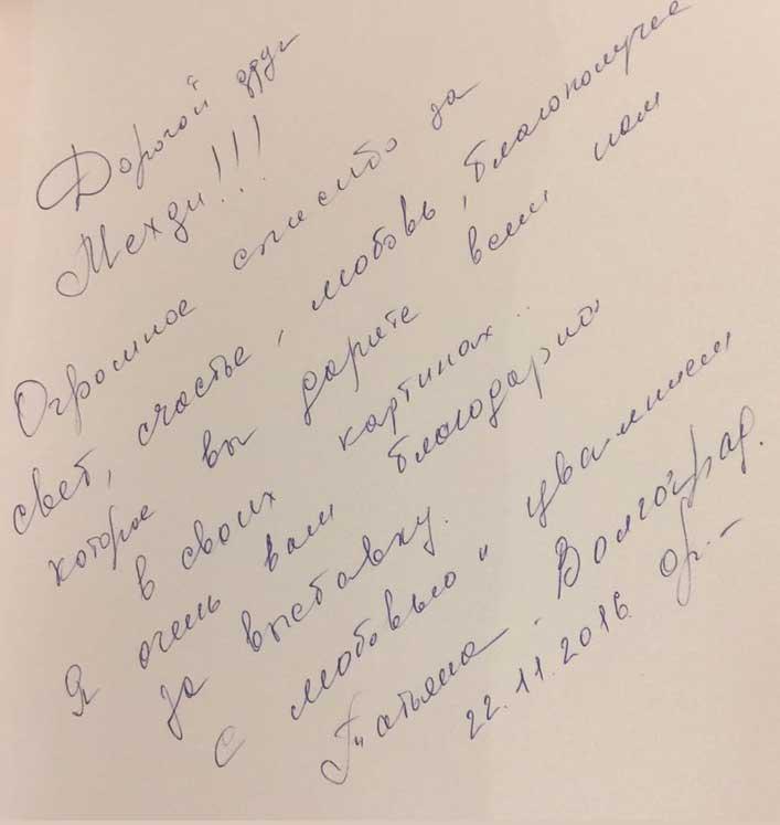 artseverina-vistavka-mehdi-otzivi-9