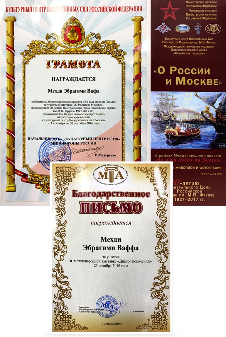 gramota-dialog-pokoleniy-i-vo-imya-mira-2016