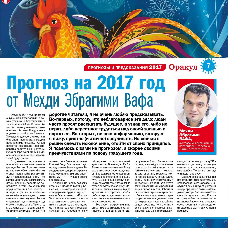 orakul-prognozi-na-2017-ekstrasensa-mehdi2