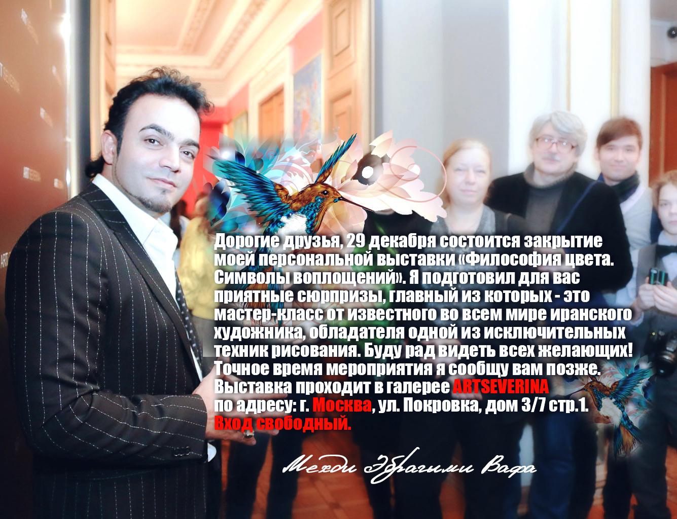 mehdi-ebrahimi-vafa-zakritie-artseverina-29-12-2016