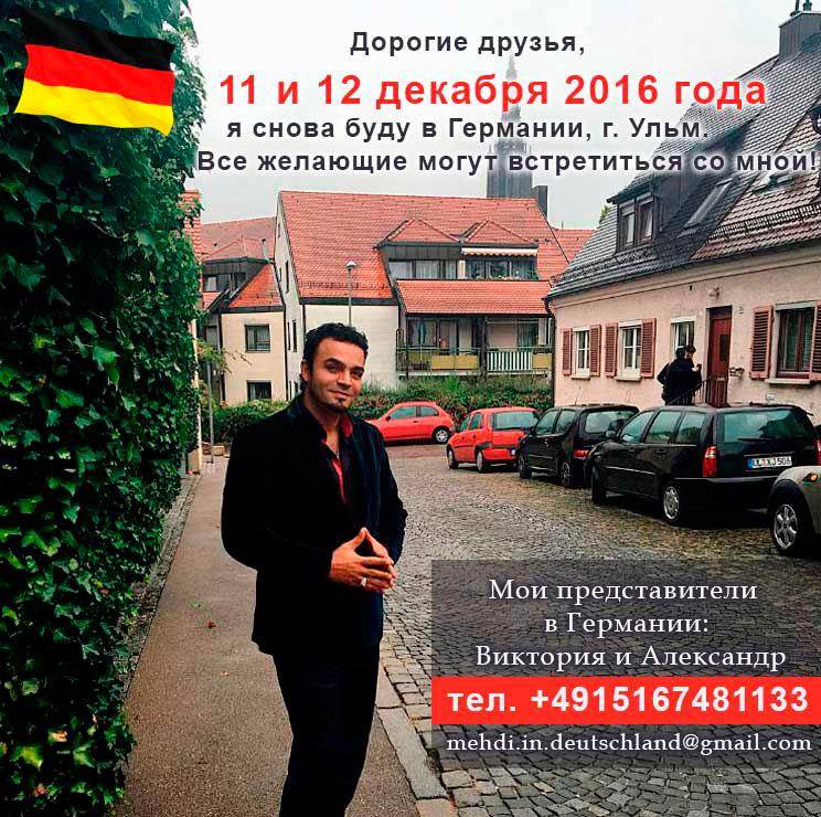 mehdi-in-germany-dec2016