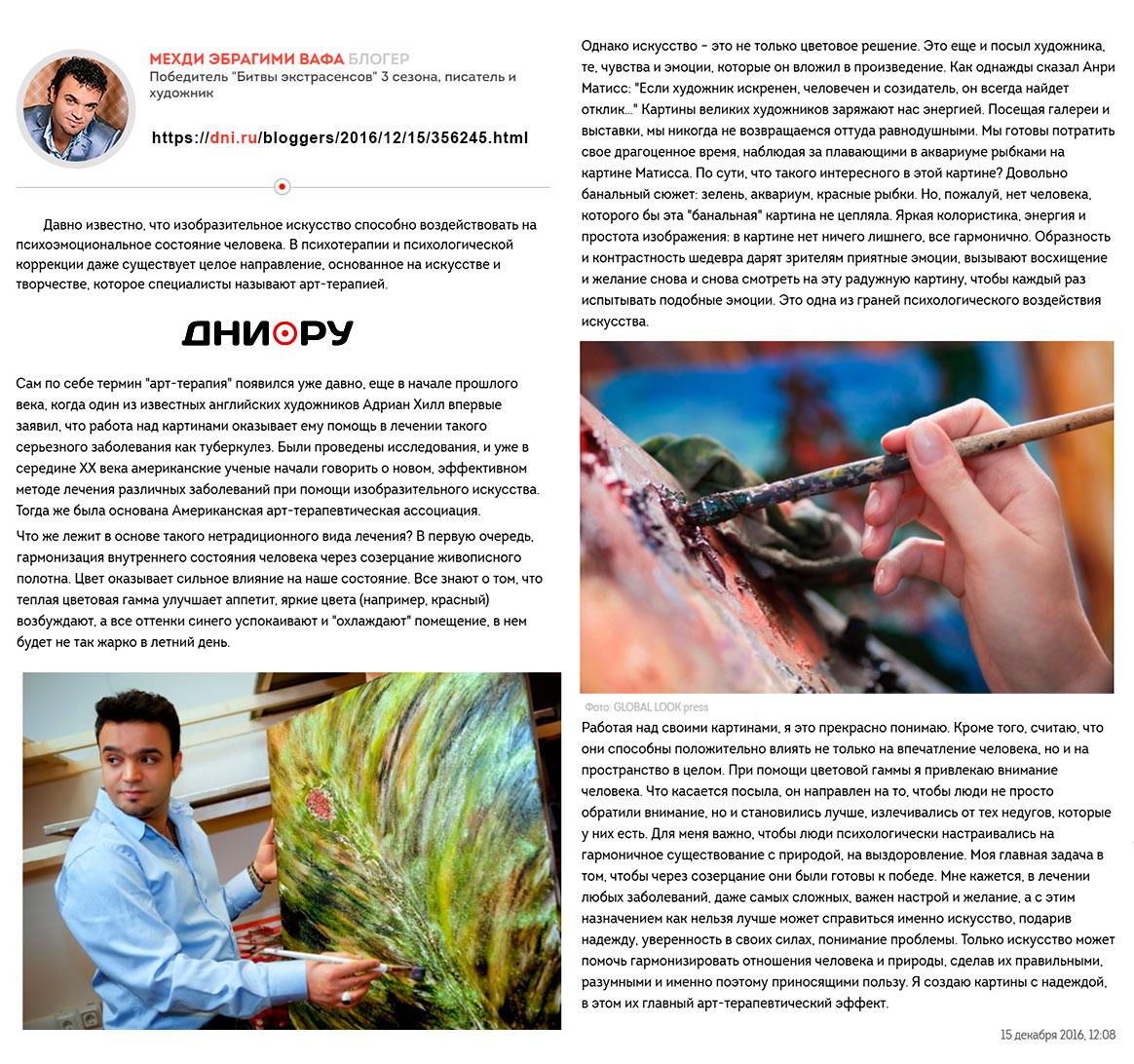 art-terapiya-blog-mahdi-na-dni-ru