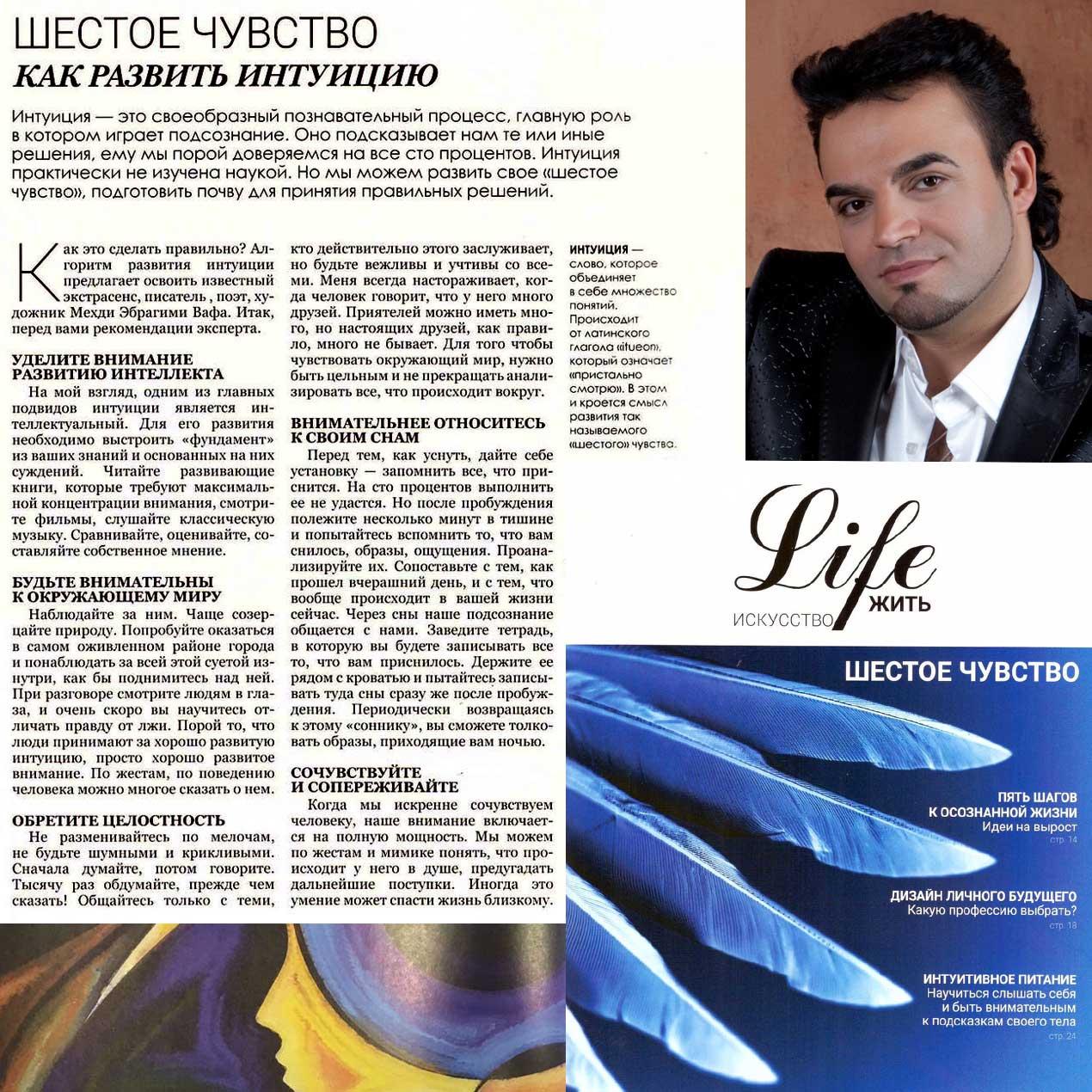 mehdi-life-intuicia-2016-2