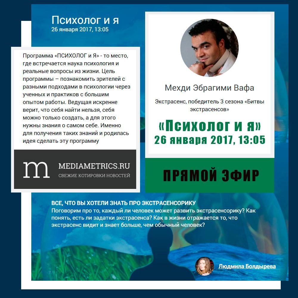 26-01-2017-mehdi-mediametrics-ru