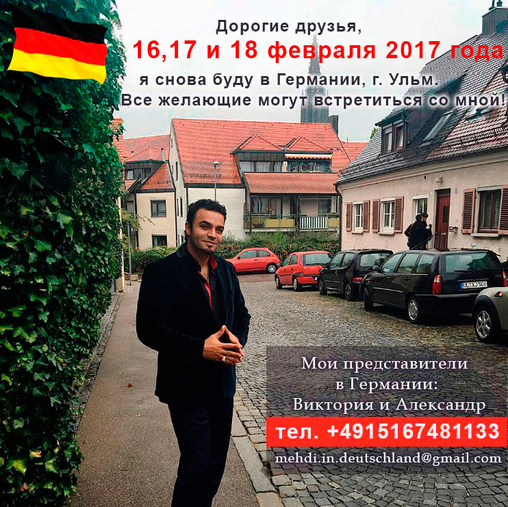 Mehdi-in-Germany-16-17-18-fevral-2017