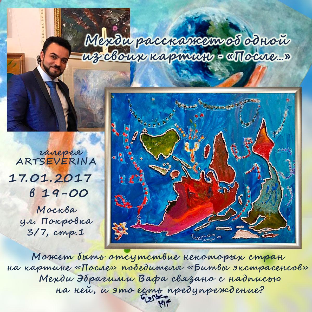 Mehdi-kartina-POSLE-artseverina-17-01-2017