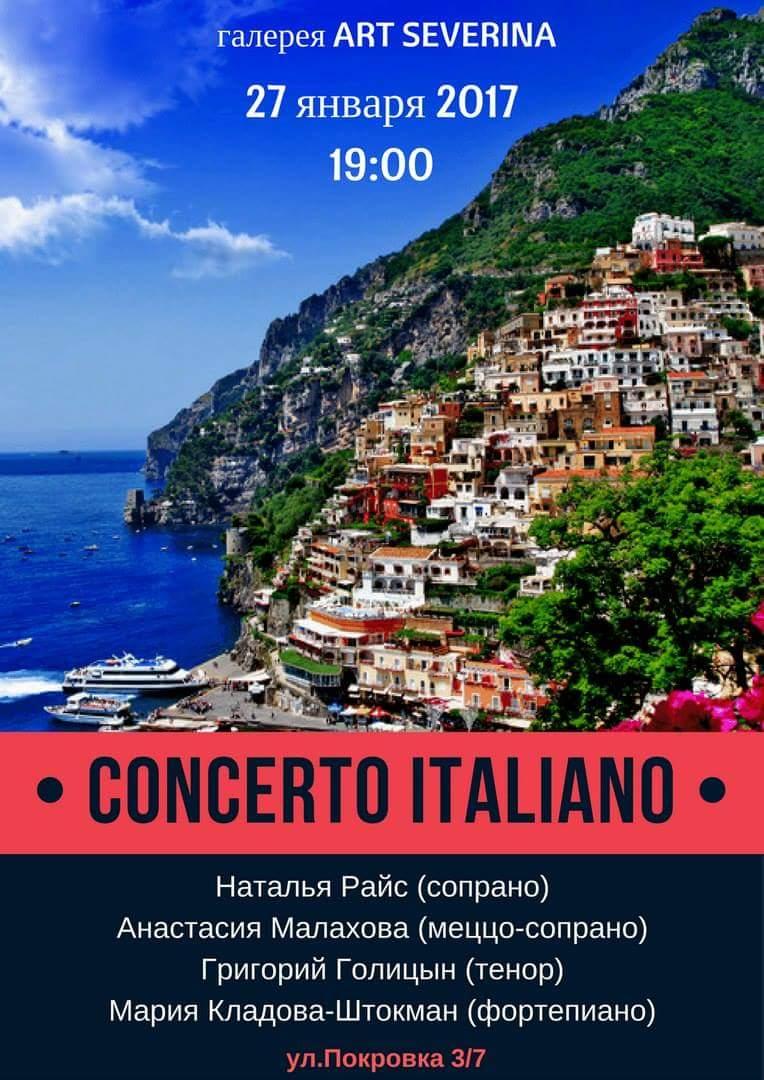 concert-italianskoy-muziki-artseverina