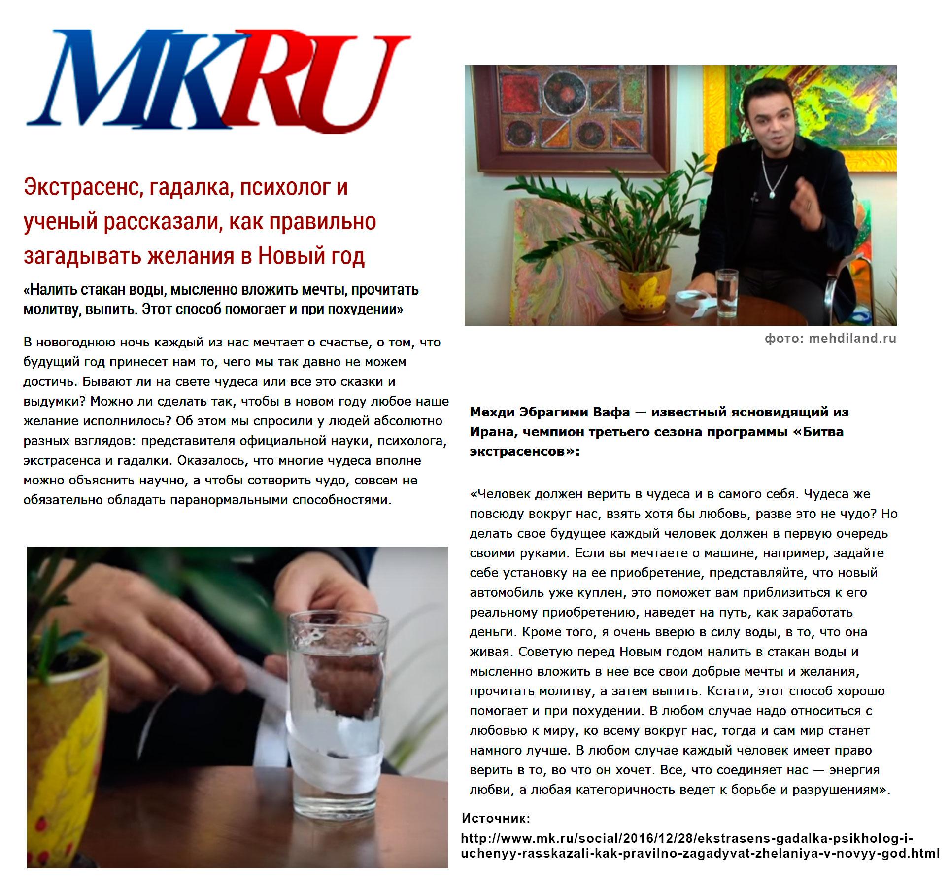 mk-ru-dec-2016