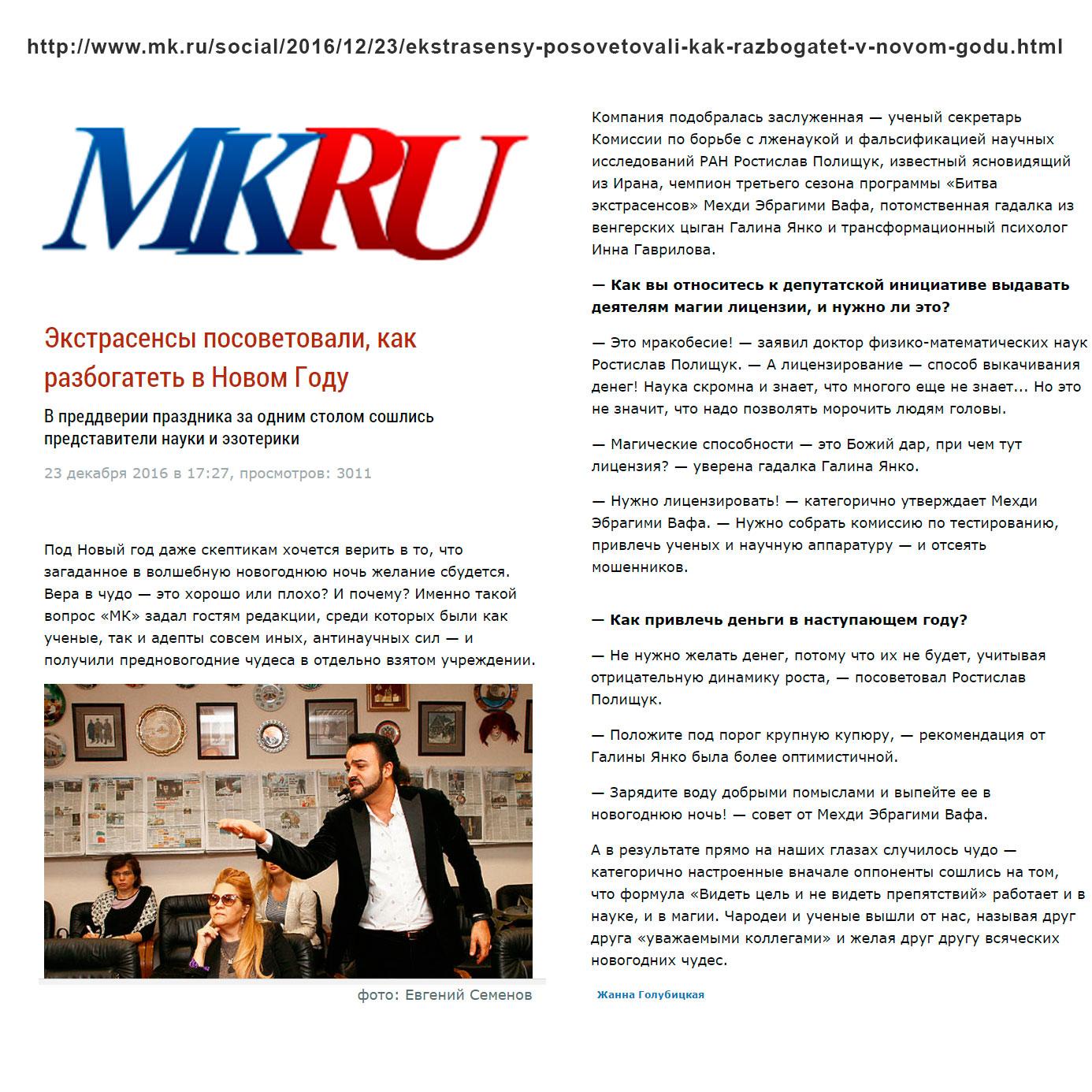 mk-ru-dec23-2016-mehdi
