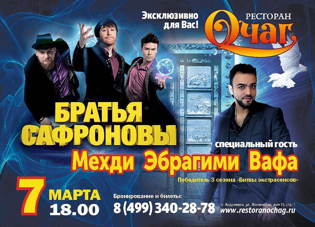show-safronovi-i-mehdi-7-marta-2017
