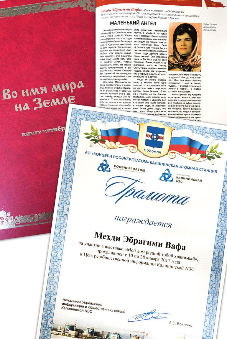 vo-imya-mira-na-Zemle-fevr-2017