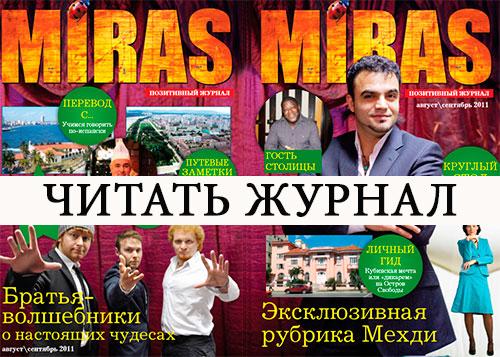 MIRAS-TOP-1