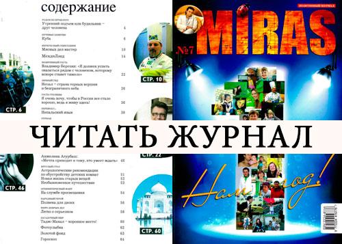 MIRAS-TOP-7