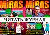 read-miras-zhurnal-mehdi