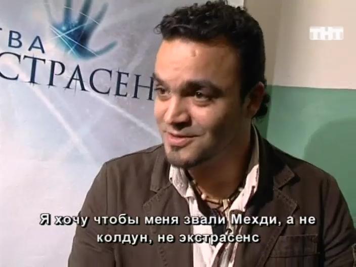 Mehdi-Ebrahimi-Vafa-na-proekte-bitva-ekstrasensov