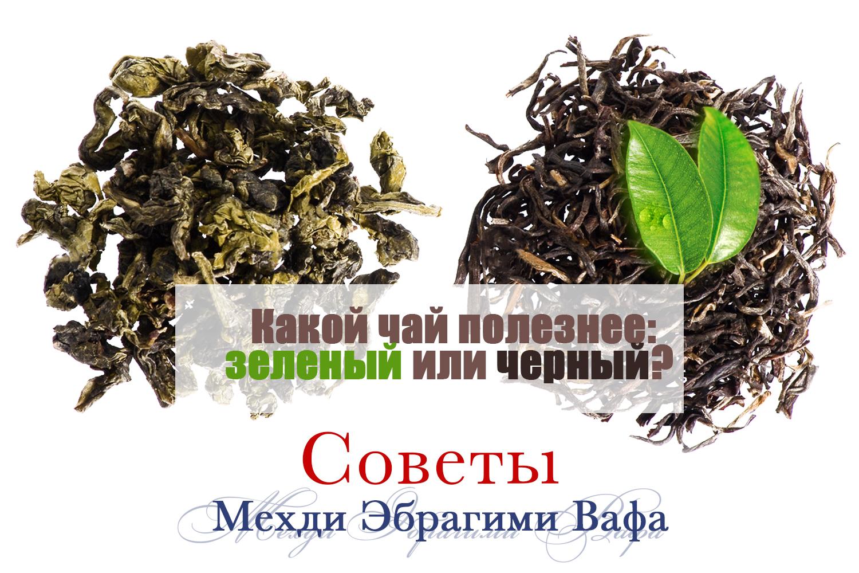 kakoi-chai-poleznee-soveti-mehdi