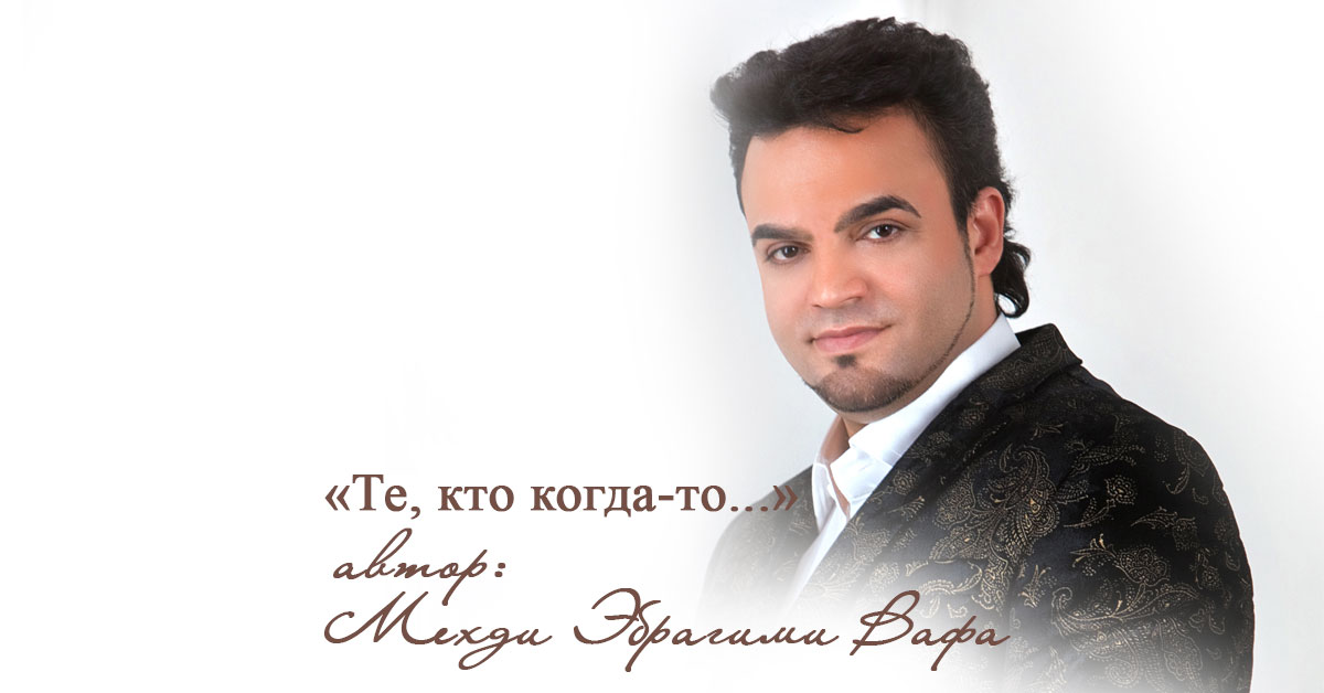 te-kto-kogda-to-avtor-Mehdi-Ebrahimi-Vafa