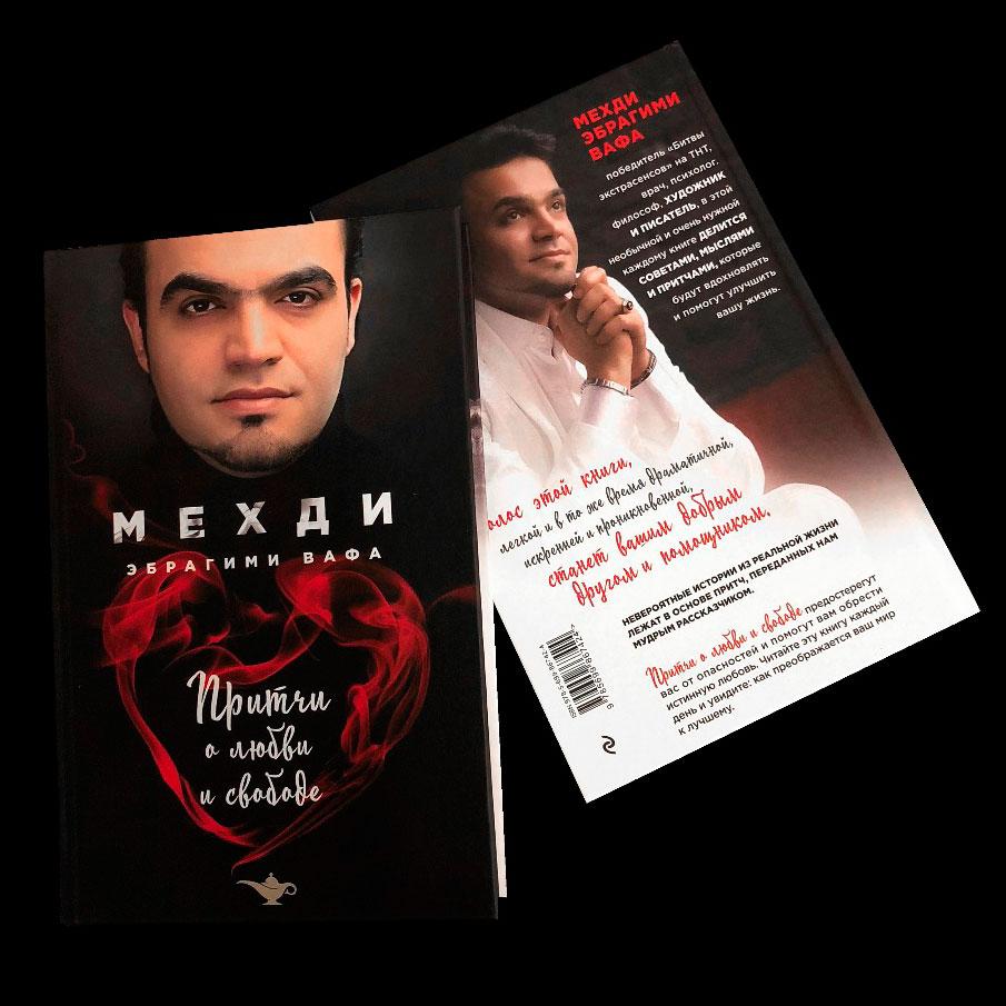 Новая книга победителя Битвы Экстрасенсов - Мехди Эбрагими Вафа