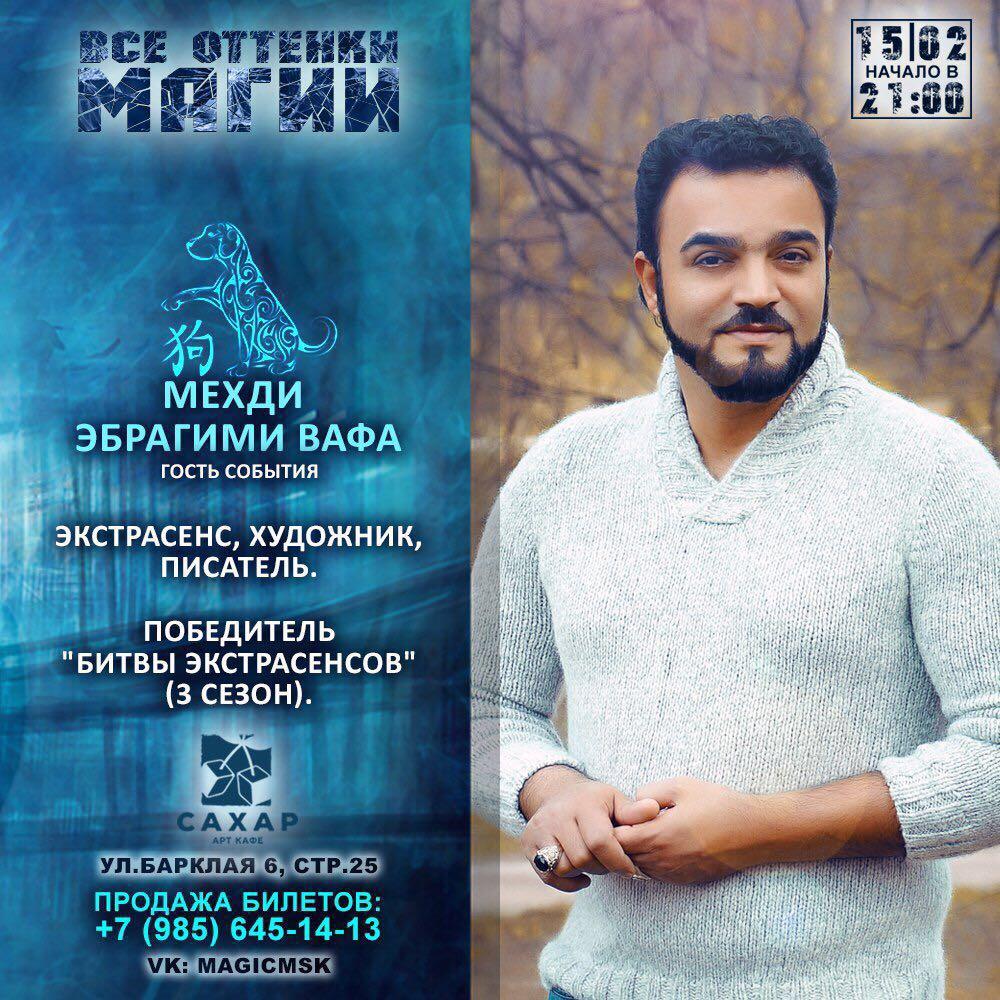 «Мистерия мира» в восточный новый год! Мехди Эбрагими Вафа специальный гость события!