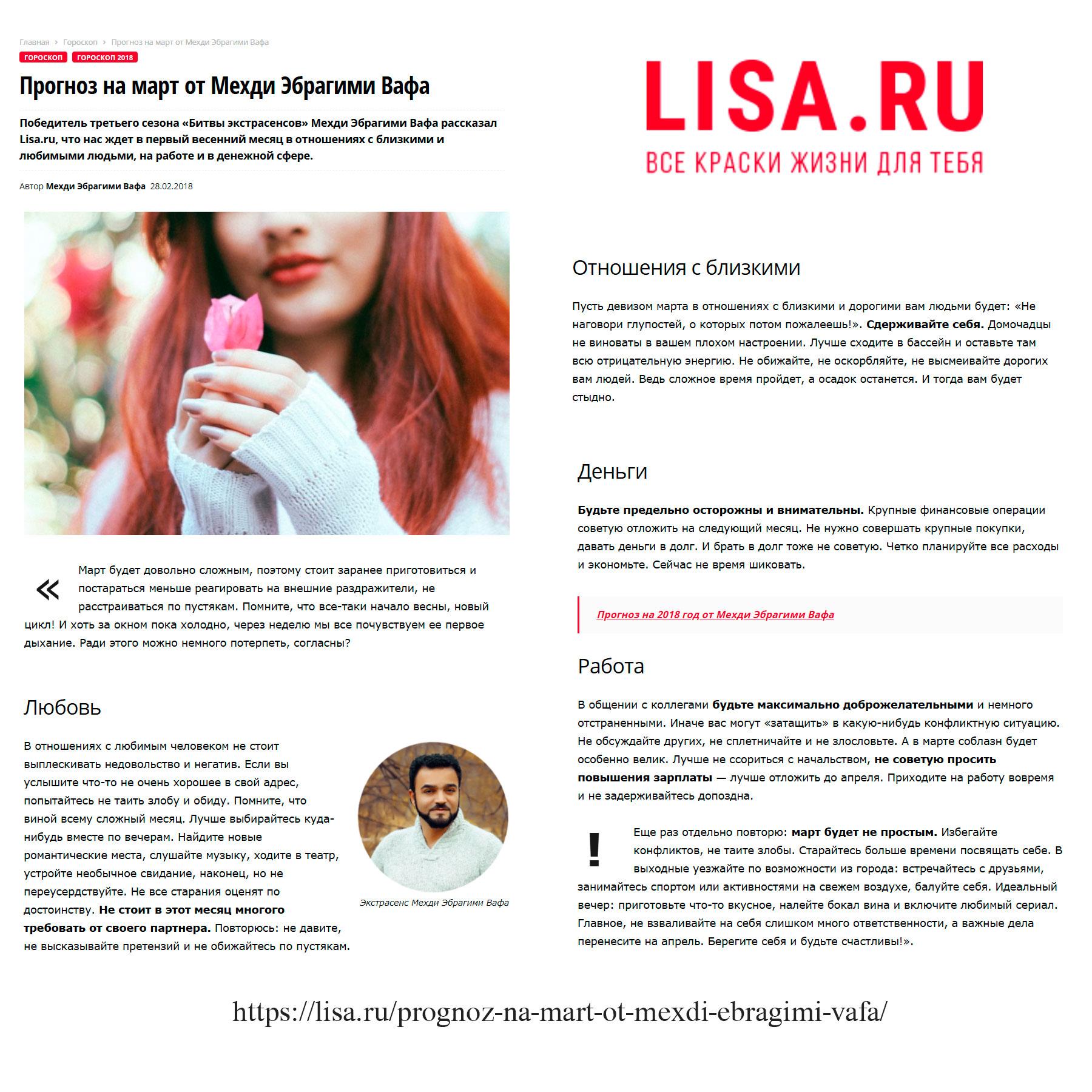 lisa.ru: Прогноз на март 2018 от Мехди Эбрагими Вафа
