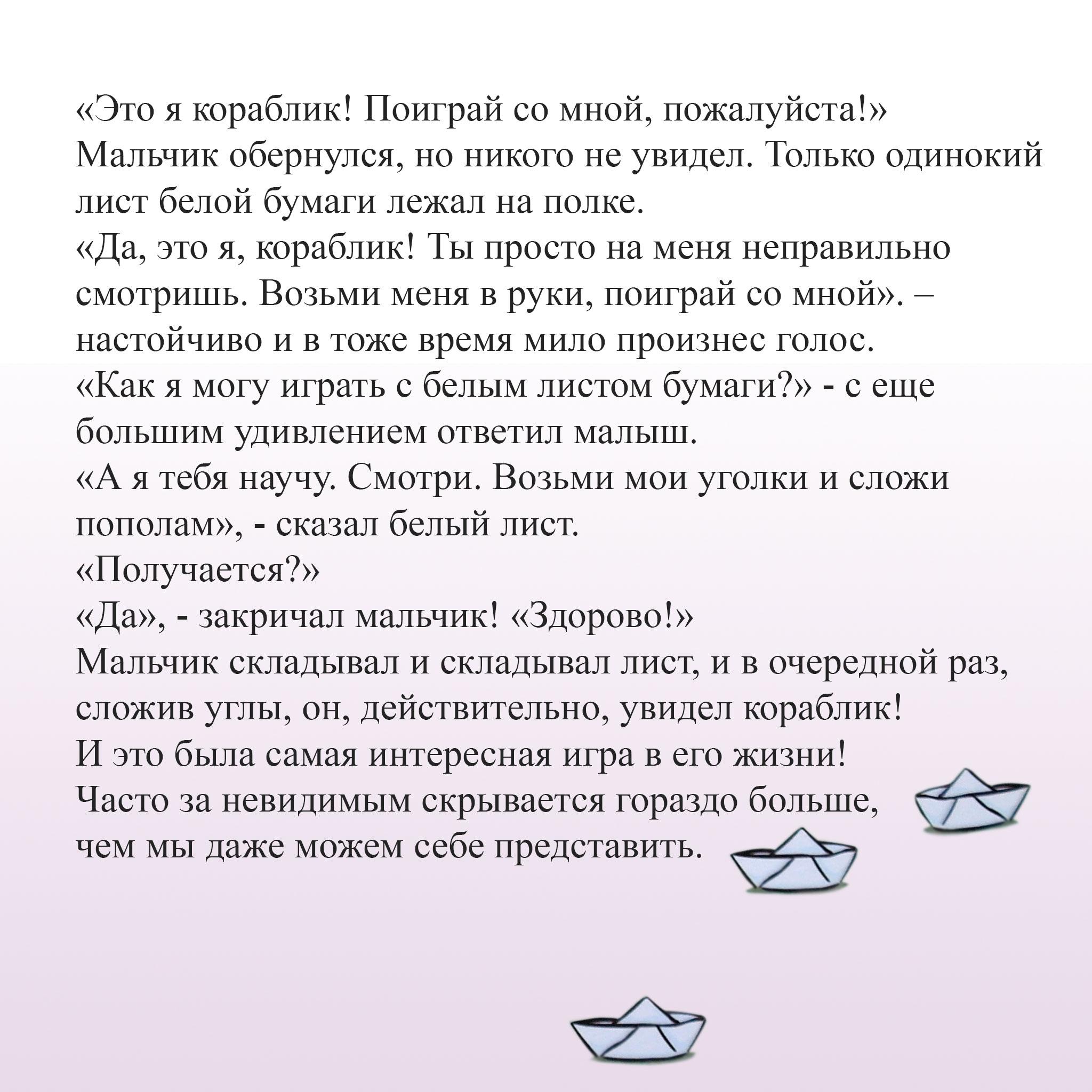 beliy-list-skazki-dlya-detey-mehdi-ebrahimi-vafa