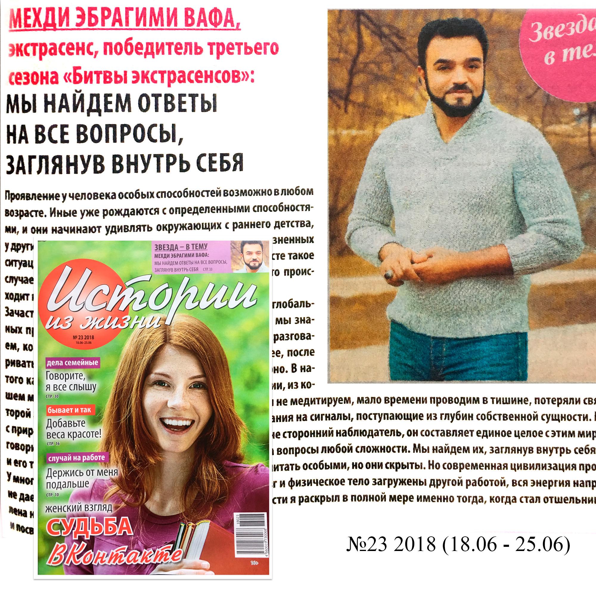 istorii-iz-zhizni-publikaciya